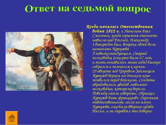 Когда началась Отечественная война 1812г.иНаполеон взял Смоленск, когда се...