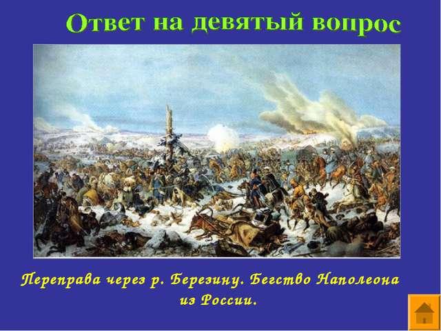 Переправа через р. Березину. Бегство Наполеона из России.