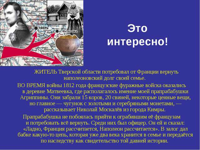 Это интересно! ЖИТЕЛЬ Тверской области потребовал отФранции вернуть наполеон...
