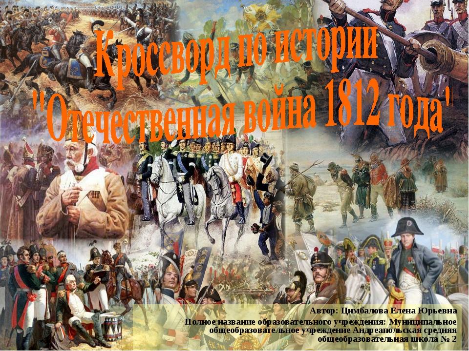 Автор: Цимбалова Елена Юрьевна Полное название образовательного учреждения: М...