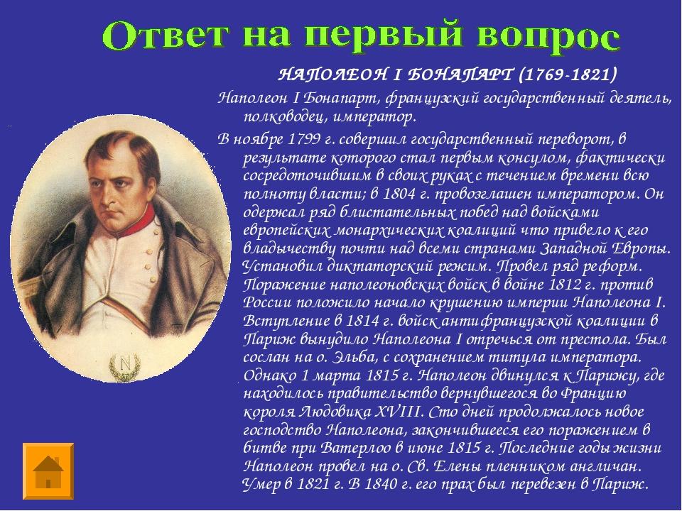 НАПОЛЕОН I БОНАПАРТ (1769-1821) Наполеон I Бонапарт, французский государствен...