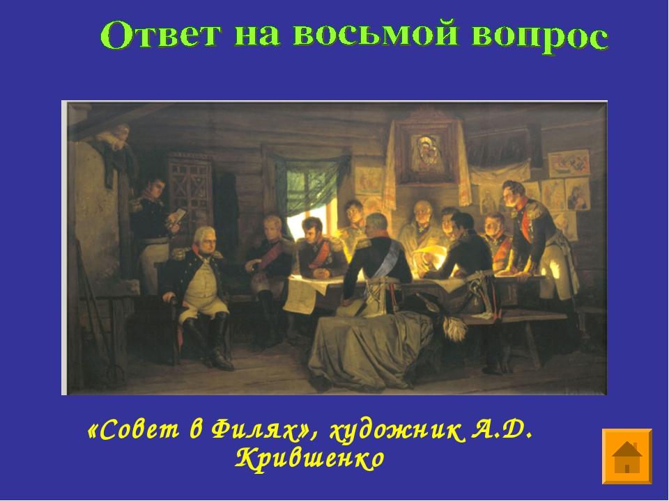 «Совет в Филях», художник А.Д. Крившенко