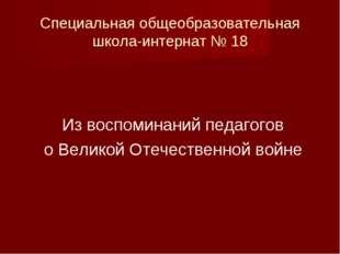 Специальная общеобразовательная школа-интернат № 18 Из воспоминаний педагогов