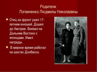 Родители Логвиненко Людмилы Николаевны Отец на фронт ушел 17-летним юношей. Д