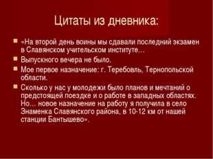 Цитаты из дневника: «На второй день воины мы сдавали последний экзамен в Слав