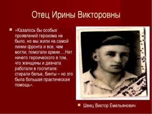 Отец Ирины Викторовны «Казалось бы особых проявлений героизма не было, но мы