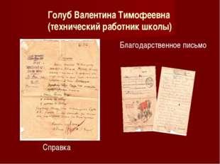 Голуб Валентина Тимофеевна (технический работник школы) Справка Благодарствен