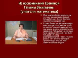 Из воспоминаний Ереминой Татьяны Васильевны (учителя математики) Моих родител