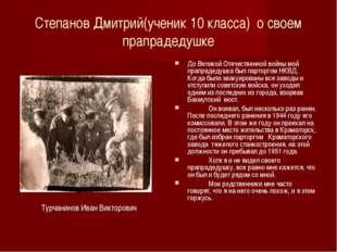 Степанов Дмитрий(ученик 10 класса) о своем прапрадедушке Турчанинов Иван Викт
