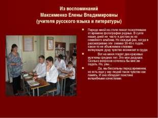 Из воспоминаний Максименко Елены Владимировны (учителя русского языка и литер