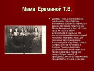 Мама Ереминой Т.В. Декабрь 1942 г. Советские войска освободили с. Загребайлов