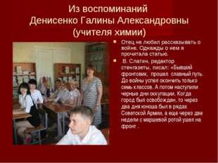 Из воспоминаний Денисенко Галины Александровны (учителя химии) Отец не любил