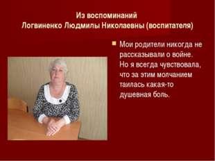 Из воспоминаний Логвиненко Людмилы Николаевны (воспитателя) Мои родители нико