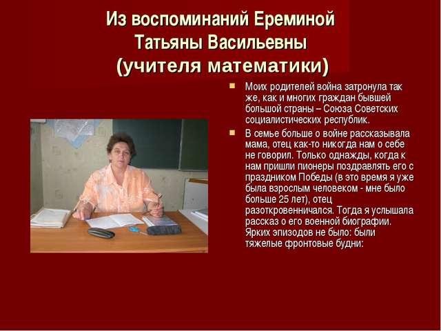 Из воспоминаний Ереминой Татьяны Васильевны (учителя математики) Моих родител...