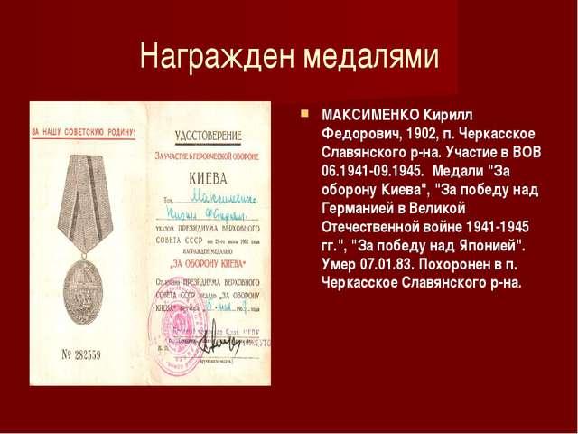Награжден медалями МАКСИМЕНКО Кирилл Федорович, 1902, п. Черкасское Славянско...