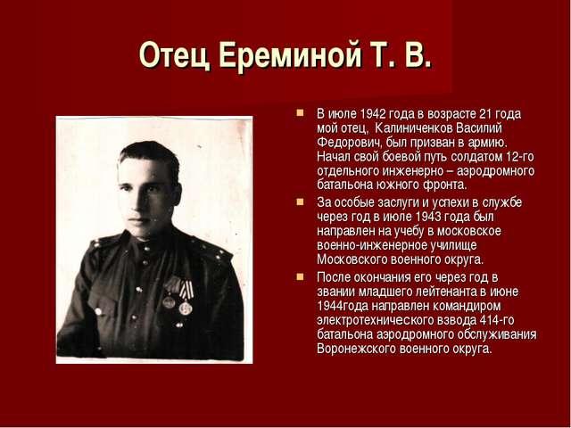 Отец Ереминой Т. В. В июле 1942 года в возрасте 21 года мой отец, Калиниченко...