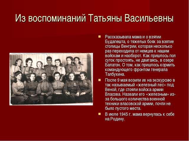 Из воспоминаний Татьяны Васильевны Рассказывала мама и о взятии Будапешта, о...