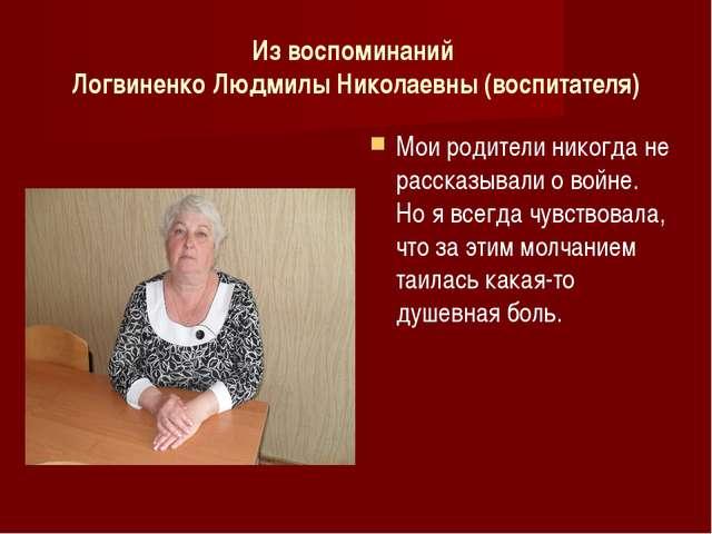 Из воспоминаний Логвиненко Людмилы Николаевны (воспитателя) Мои родители нико...