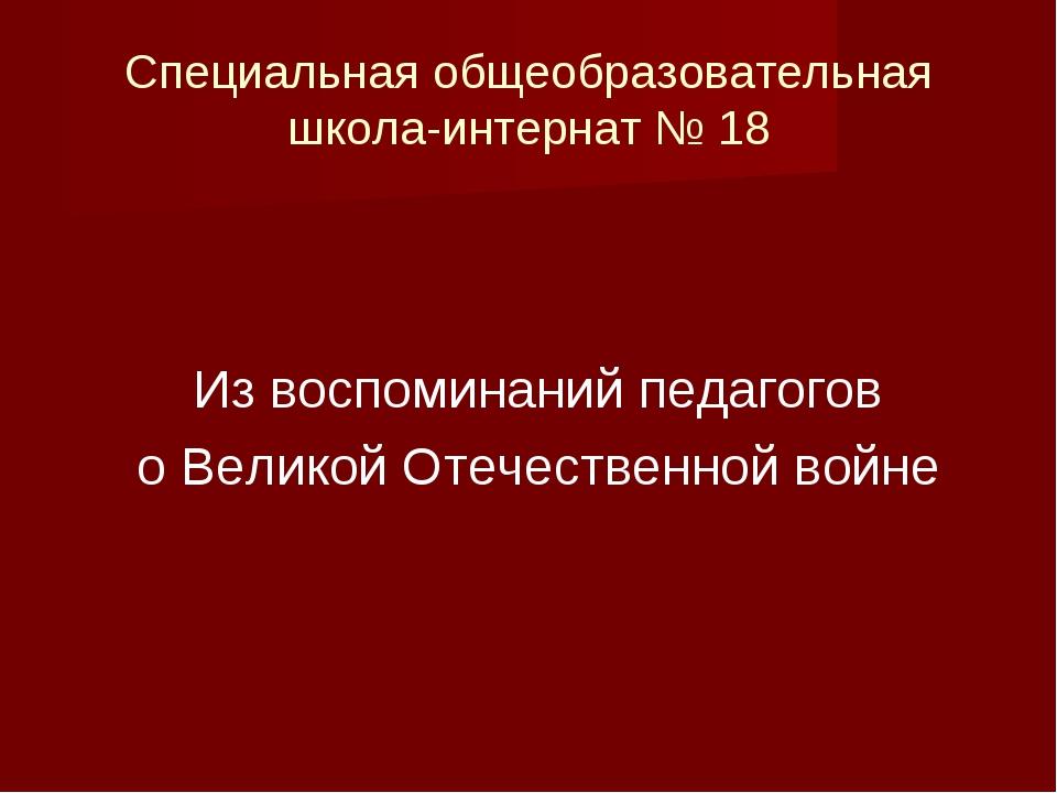 Специальная общеобразовательная школа-интернат № 18 Из воспоминаний педагогов...