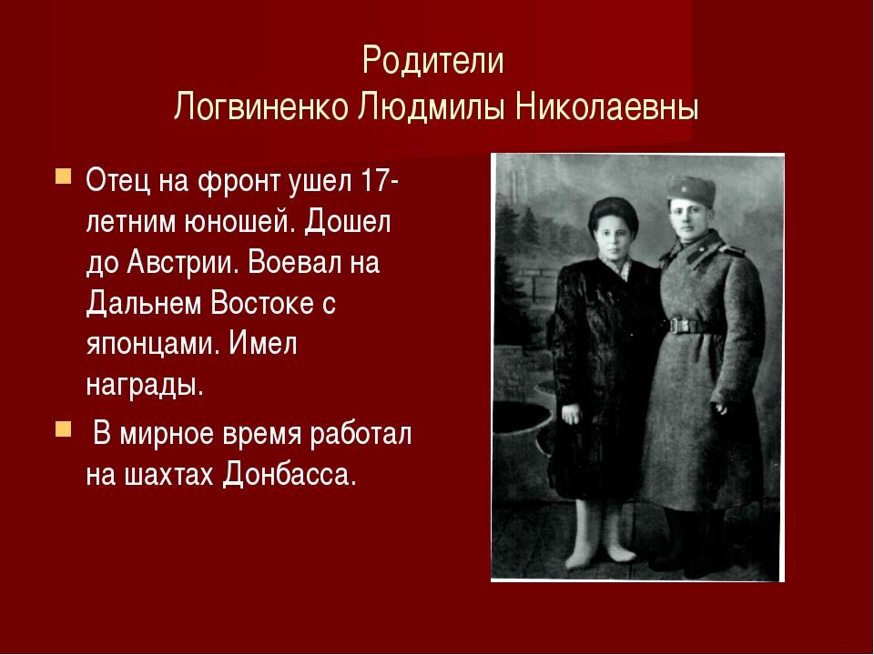 Родители Логвиненко Людмилы Николаевны Отец на фронт ушел 17-летним юношей. Д...