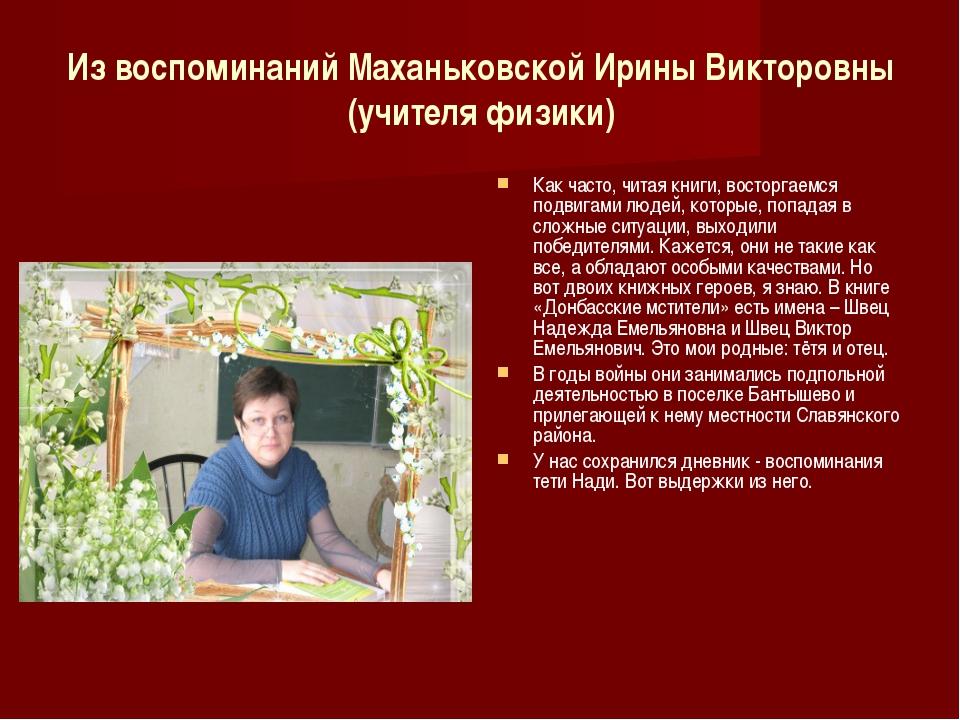 Из воспоминаний Маханьковской Ирины Викторовны (учителя физики) Как часто, чи...