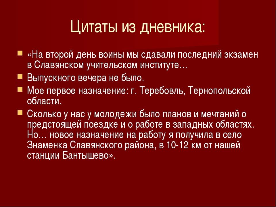 Цитаты из дневника: «На второй день воины мы сдавали последний экзамен в Слав...