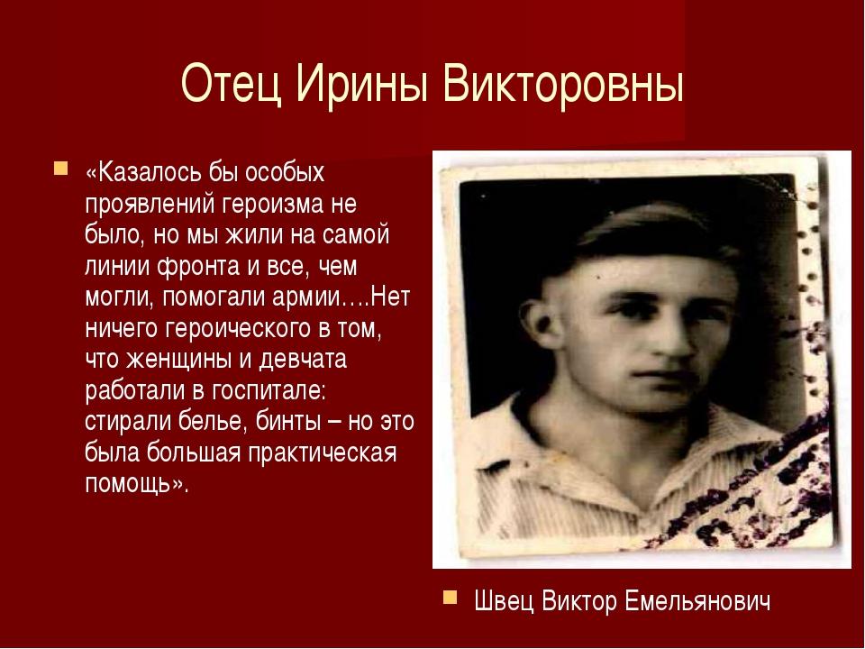 Отец Ирины Викторовны «Казалось бы особых проявлений героизма не было, но мы...