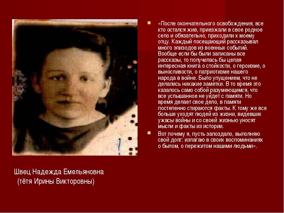 Швец Надежда Емельяновна (тётя Ирины Викторовны) «После окончательного освоб...