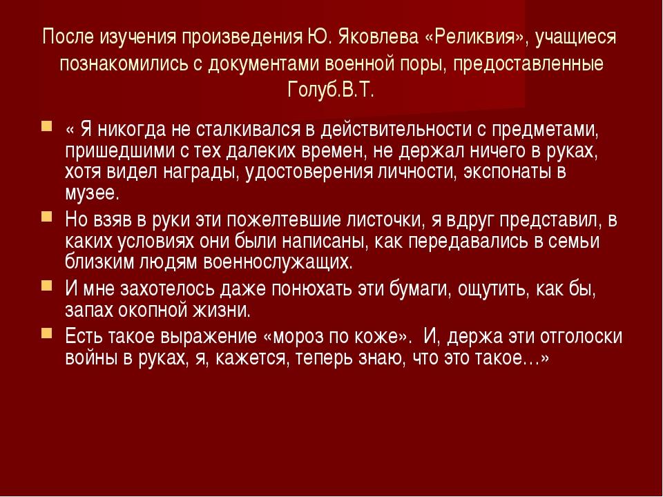 После изучения произведения Ю. Яковлева «Реликвия», учащиеся познакомились с...