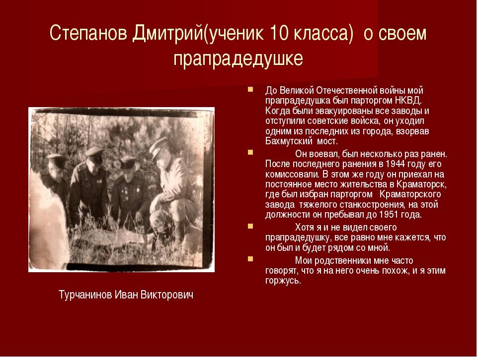 Степанов Дмитрий(ученик 10 класса) о своем прапрадедушке Турчанинов Иван Викт...
