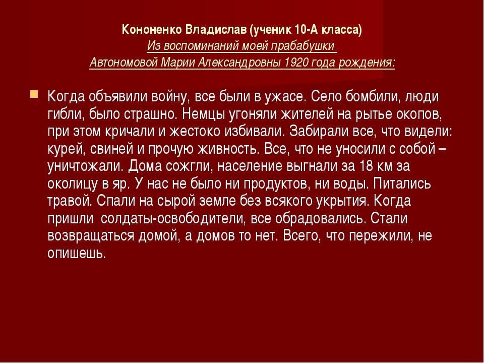 Кононенко Владислав (ученик 10-А класса) Из воспоминаний моей прабабушки Авто...