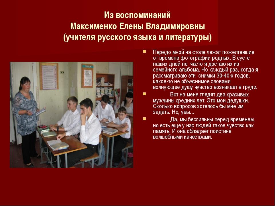 Из воспоминаний Максименко Елены Владимировны (учителя русского языка и литер...