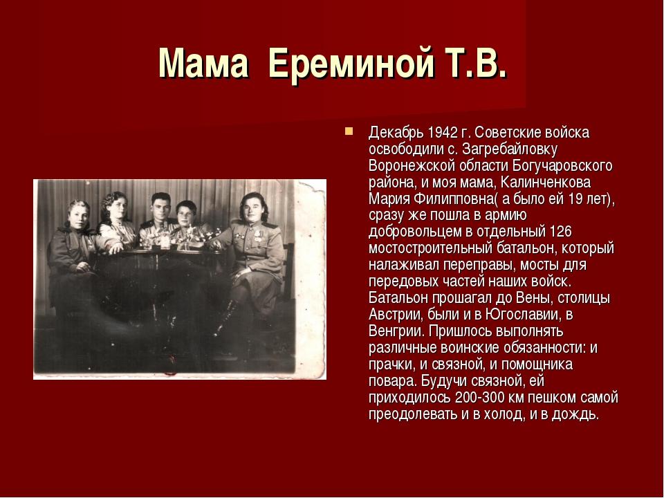 Мама Ереминой Т.В. Декабрь 1942 г. Советские войска освободили с. Загребайлов...