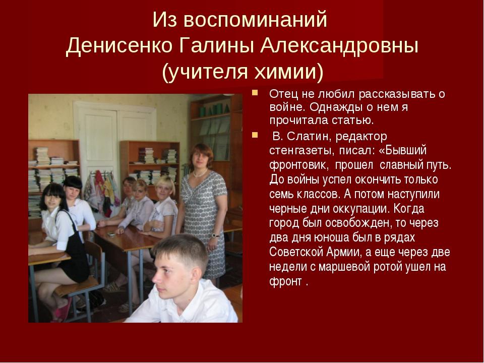 Из воспоминаний Денисенко Галины Александровны (учителя химии) Отец не любил...