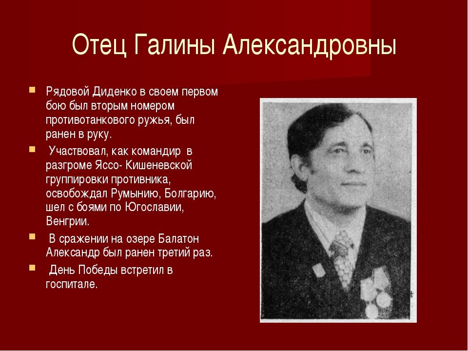 Отец Галины Александровны Рядовой Диденко в своем первом бою был вторым номер...