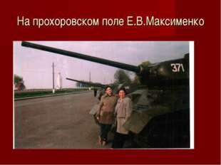 На прохоровском поле Е.В.Максименко