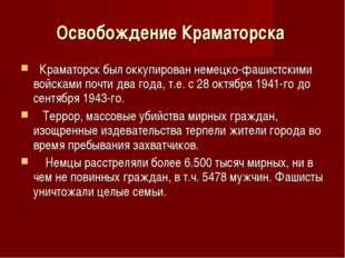 Освобождение Краматорска Краматорск был оккупирован немецко-фашистскими войск