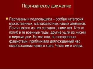Партизанское движение Партизаны и подпольщики – особая категория мужественных