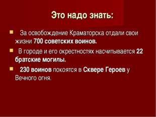 Это надо знать: За освобождение Краматорска отдали свои жизни 700 советских