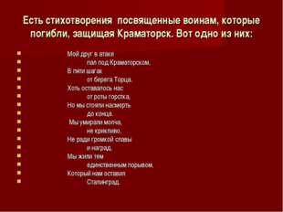 Есть стихотворения посвященные воинам, которые погибли, защищая Краматорск. В