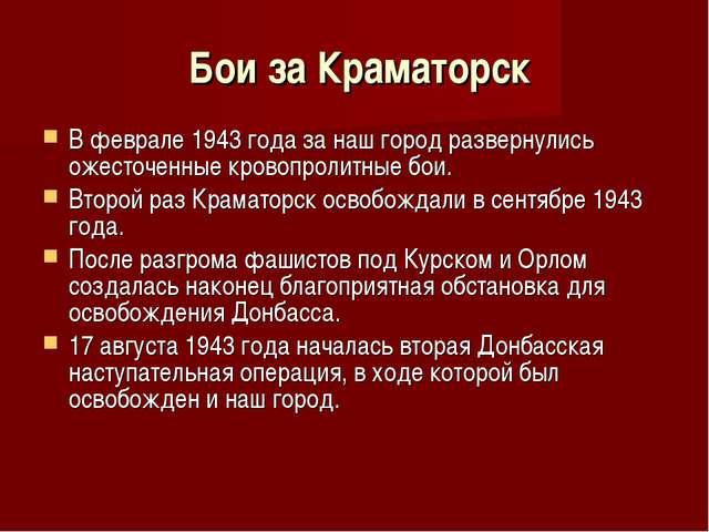 Бои за Краматорск В феврале 1943 года за наш город развернулись ожесточенные...