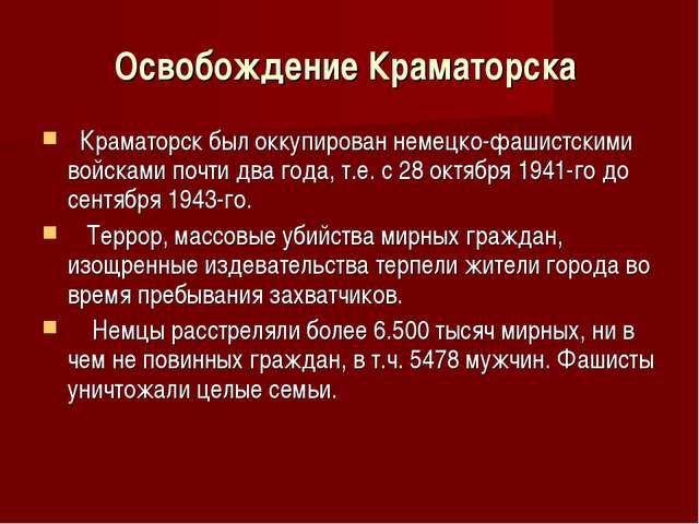 Освобождение Краматорска Краматорск был оккупирован немецко-фашистскими войск...