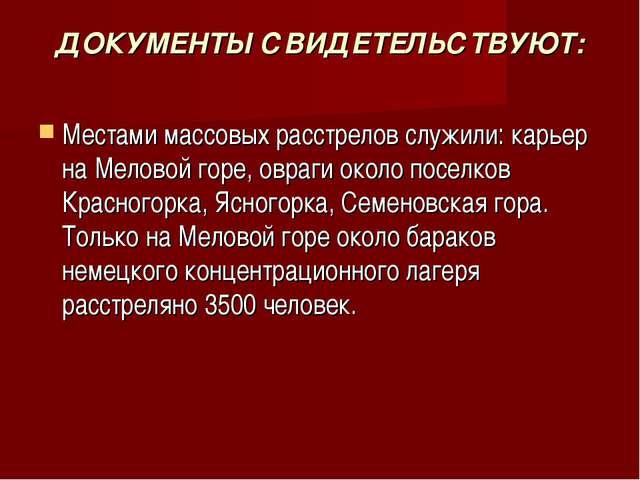 ДОКУМЕНТЫ СВИДЕТЕЛЬСТВУЮТ: Местами массовых расстрелов служили: карьер на Мел...