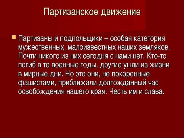 Партизанское движение Партизаны и подпольщики – особая категория мужественных...