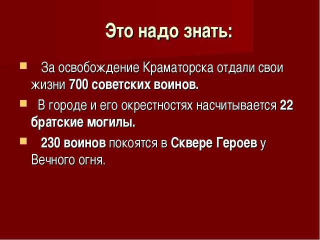 Это надо знать: За освобождение Краматорска отдали свои жизни 700 советских...