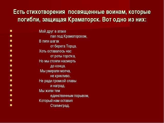 Есть стихотворения посвященные воинам, которые погибли, защищая Краматорск. В...