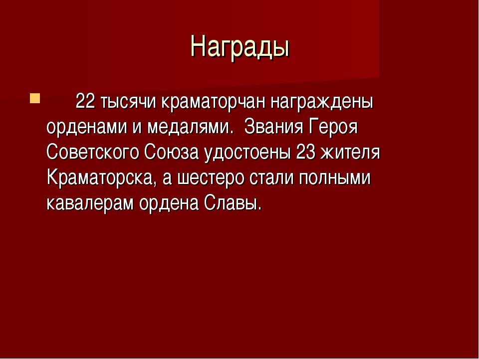 Награды 22 тысячи краматорчан награждены орденами и медалями. Звания Героя Со...