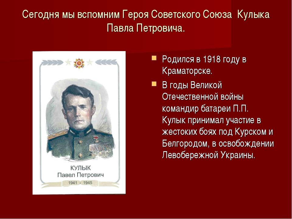 Сегодня мы вспомним Героя Советского Союза Кулыка Павла Петровича. Родился в...