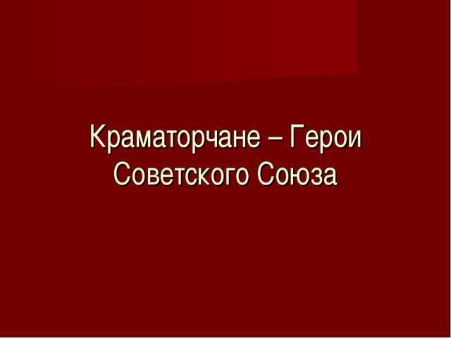 Краматорчане – Герои Советского Союза