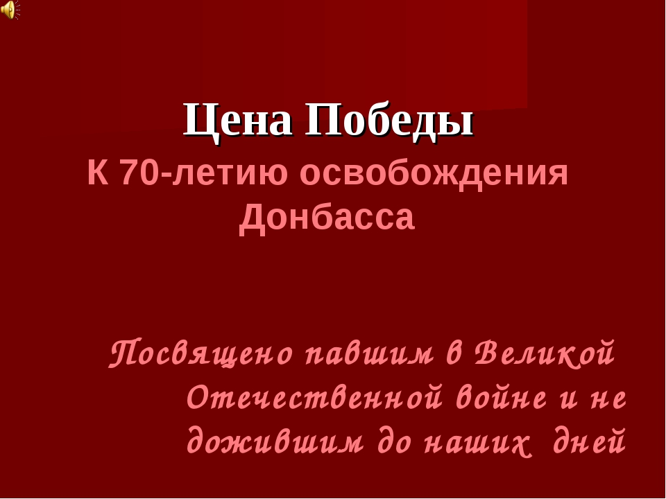 Цена Победы К 70-летию освобождения Донбасса Посвящено павшим в Великой Отеч...